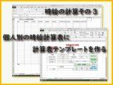 時給の計算その3。個人別の時給計算表に計算表テンプレートを作る