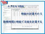 勤務時間と時給で日給を計算するエクセルVBA。時給の計算その5