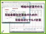時給の計算その6。支給金額合計算出のための日給合計とマルメ計算