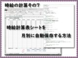 時給計算表シートを月別に自動保存する方法。時給の計算その7