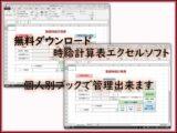 無料DL!時給計算表エクセルソフト 個人別ブックで管理出来ます。