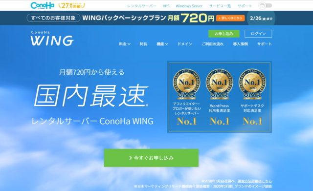 ConohaWING001