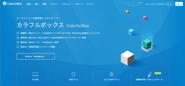 colorfulbox001