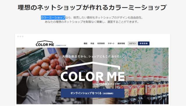 colormeshop001