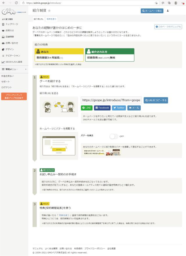 goopeotameshi053a