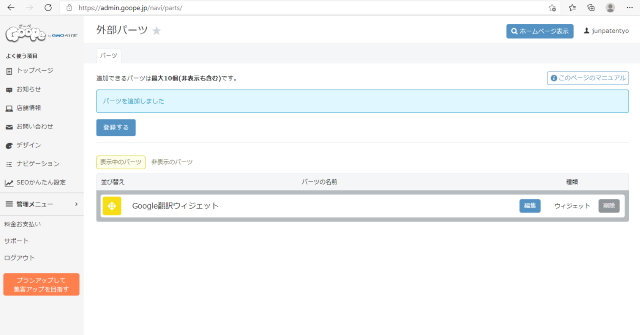 goopeotameshi105