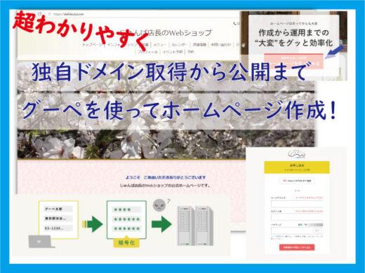 グーペを使ってホームページ作成!独自ドメイン取得から公開までを超わかりやすく
