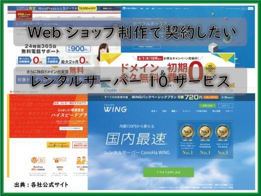 Webショップ制作で契約したいレンタルサーバー10サービス