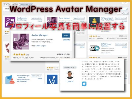WordPress Avatar Managerプラグインでプロフィール写真を簡単に設置する方法