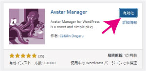 avatarmanager002a