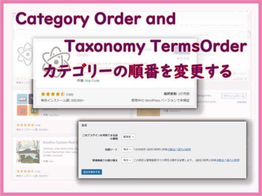[解決]ワードプレス記事カテゴリーの順番を変更するCategory Order and Taxonomy TermsOrder