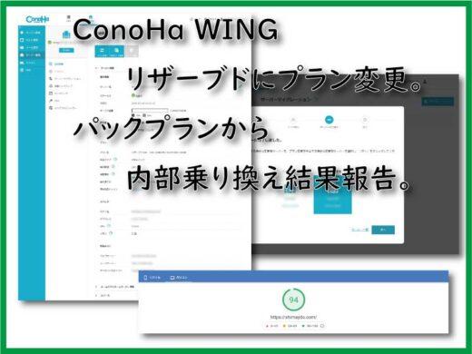 ConoHa WING リザーブドにプラン変更。パックプランから内部乗り換え結果報告。