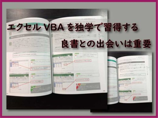 エクセルVBAを独学で習得するためのポイントは?良書との出会いは重要