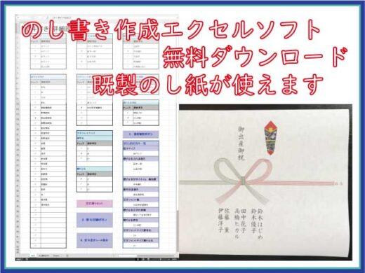 無料ダウンロード のし書き作成エクセルソフト!既製のし紙が使えます