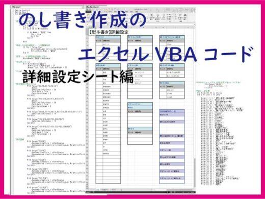 のし書き作成のエクセルVBAコードを組み立てる。 詳細設定シート編