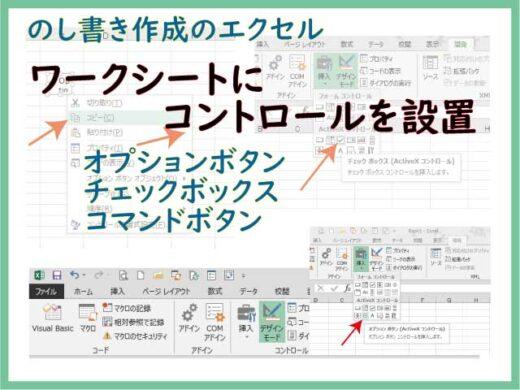 のし書き作成のエクセル ワークシートにコントロールを設置する方法