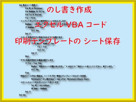のし書き作成 印刷テンプレートの シート保存のエクセルVBAコード