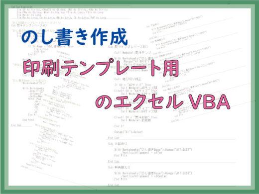 のし書き作成 印刷テンプレート用のエクセルVBAを組み立てる