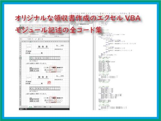 オリジナルな領収書作成のエクセルVBA モジュール記述の全コード集