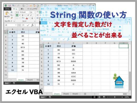 エクセルVBA String関数の使い方「文字を指定した数だけ並べることが出来る」