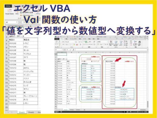 エクセルVBA Val関数の使い方「値を文字列型から数値型へ変換する」