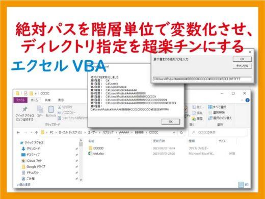 Excel VBA 絶対パスを階層単位で変数化させ、ディレクトリ指定を超楽チンにする方法