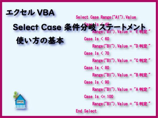 エクセルVBA Select Case 条件分岐 ステートメントの使い方の基本