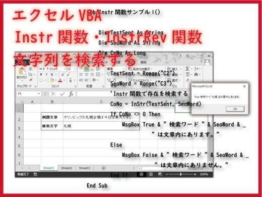 エクセルVBA Instr関数・InstrRev関数で文字列を検索する