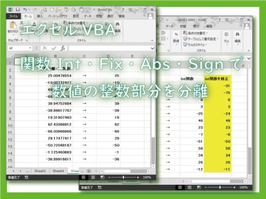 エクセルVBA 関数 Int・Fix・Abs・Signで数値の整数部分を完全に分離する