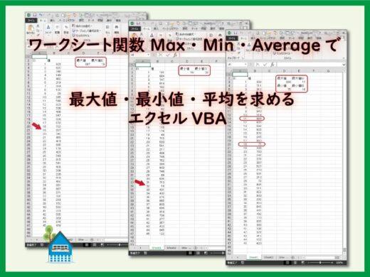 エクセルVBA ワークシート関数 Max・Min・Averageで最大値・最小値・平均を求める