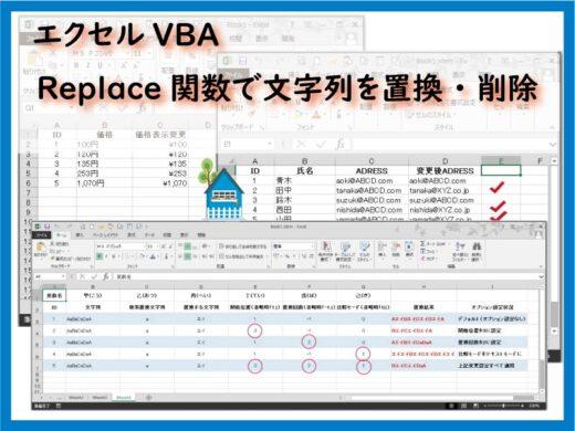 エクセルVBA Replace関数で文字列を置換・削除。VBA最速理解