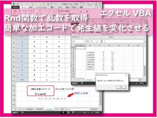 エクセルVBA Rnd関数で乱数を取得。簡単な加工コードで発生値を変化させる