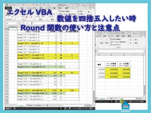 エクセルVBA 数値を四捨五入したい時のRound関数の使い方と注意点