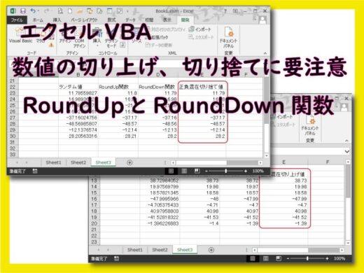 エクセルVBA 数値の切り上げ、切り捨てに要注意「RoundUpとRoundDown関数」