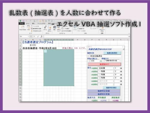 乱数表(抽選表)を人数に合わせて作る-エクセルVBA抽選ソフト作成1