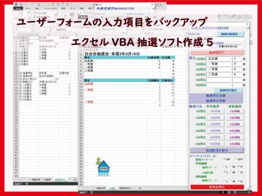 ユーザーフォームの入力項目をバックアップ-エクセルVBA抽選ソフト作成5