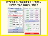 コマンドボタンで起動するコードを作る-エクセルVBA抽選ソフト作成4