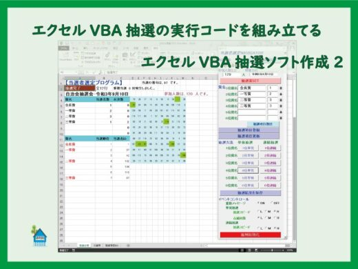 エクセルVBA抽選の実行コードを組み立てる-エクセルVBA抽選ソフト作成2