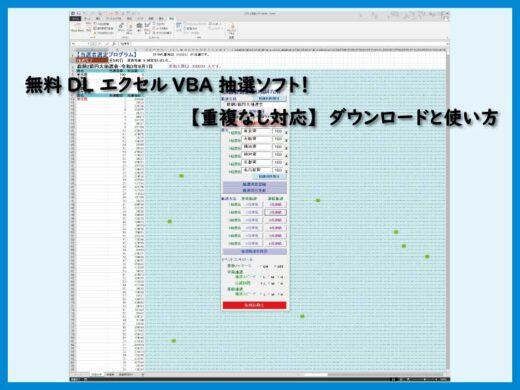 無料DL エクセルVBA 抽選ソフト!【重複なし対応】ダウンロードと使い方