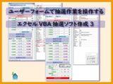 抽選作業を操作するユーザーフォーム作成-エクセルVBA抽選ソフト作成3
